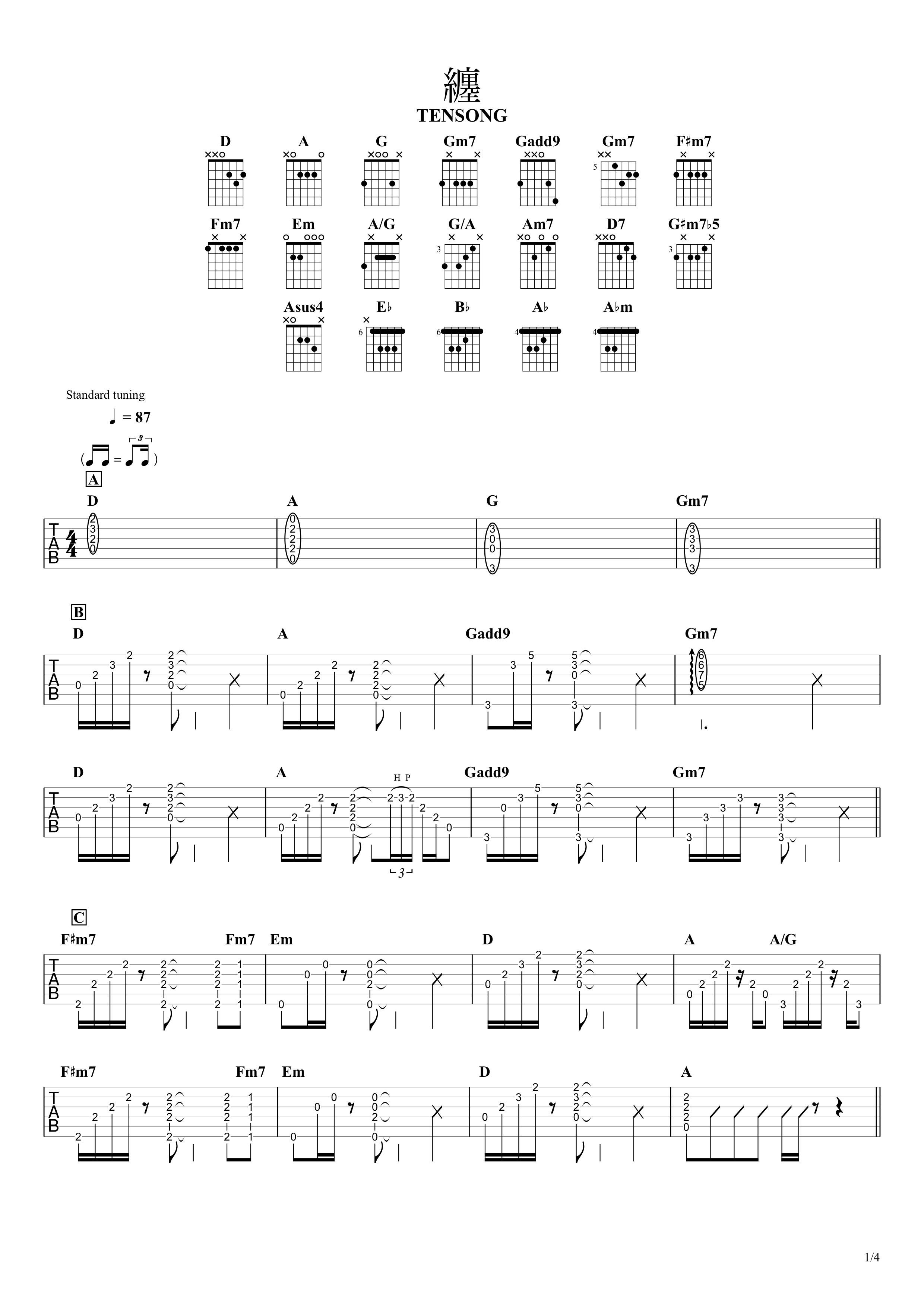 纏/TENSONG 無料ギターTAB譜 アコギパートほぼ完コピVer.01