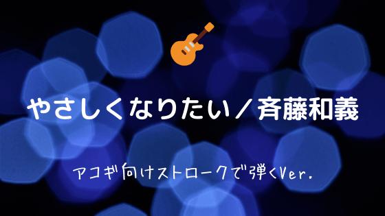 バラッド コード たい 和義 歌う の 斉藤 歩いて帰ろう(斉藤和義) /