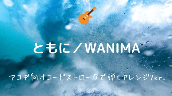 ともに/WANIMA】無料ギターTAB譜|アコギ向けコードストロークで弾く ...